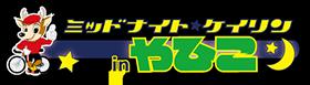 ミッドナイト競輪in弥彦